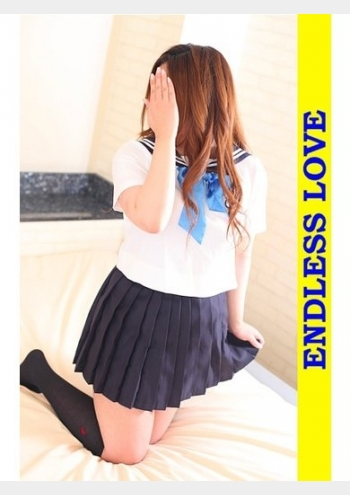るみ:ENDLESS LOVE