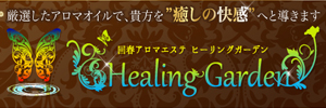 star group Healing Garden