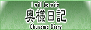 I will be wife 奥様日記